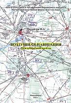 Воздушная навигация. Международные полёты.
