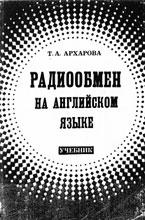 Архарова Т. А. - Радиообмен на английском языке